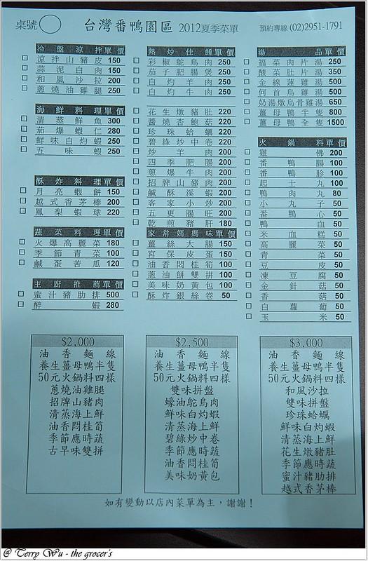 台灣番鴨園區聚餐a (7)