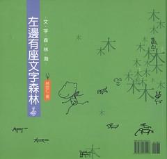20120904-文字森林海2-1