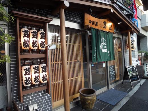 chankonabe_shinamatsu_4