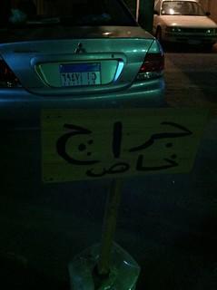 """no parking"" 1"