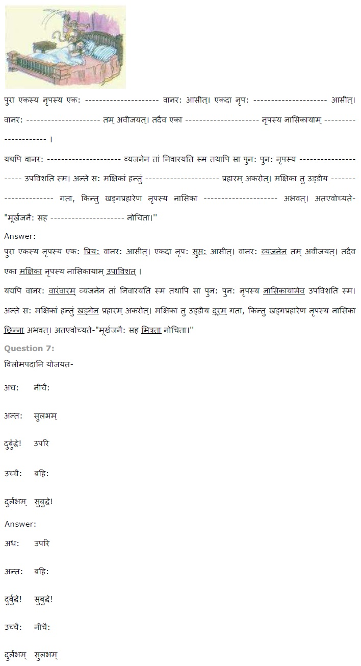 NCERT Solutions for Class 7 Sanskrit Chapter 4 - हास्यबालकविसम्मेलनम