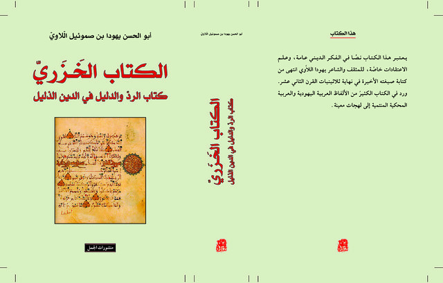 "Cover of ""Al Khozari"""