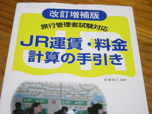 JR運賃・料金計算の手引き