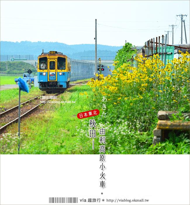 【秋田鐵道旅行】via東北小旅行(7)美景慢慢遊:由利高原鐵道~鳥海山麓線