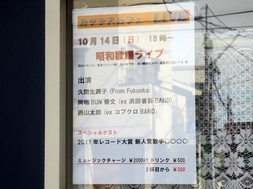 ライブ@カクタスカフェ(東長崎)