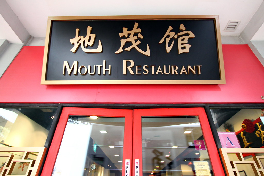 Mouth Restaurant Signage