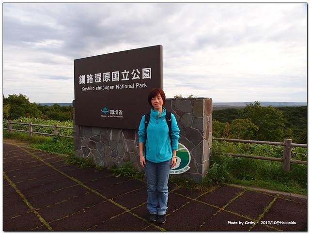 釧路濕原公園-4