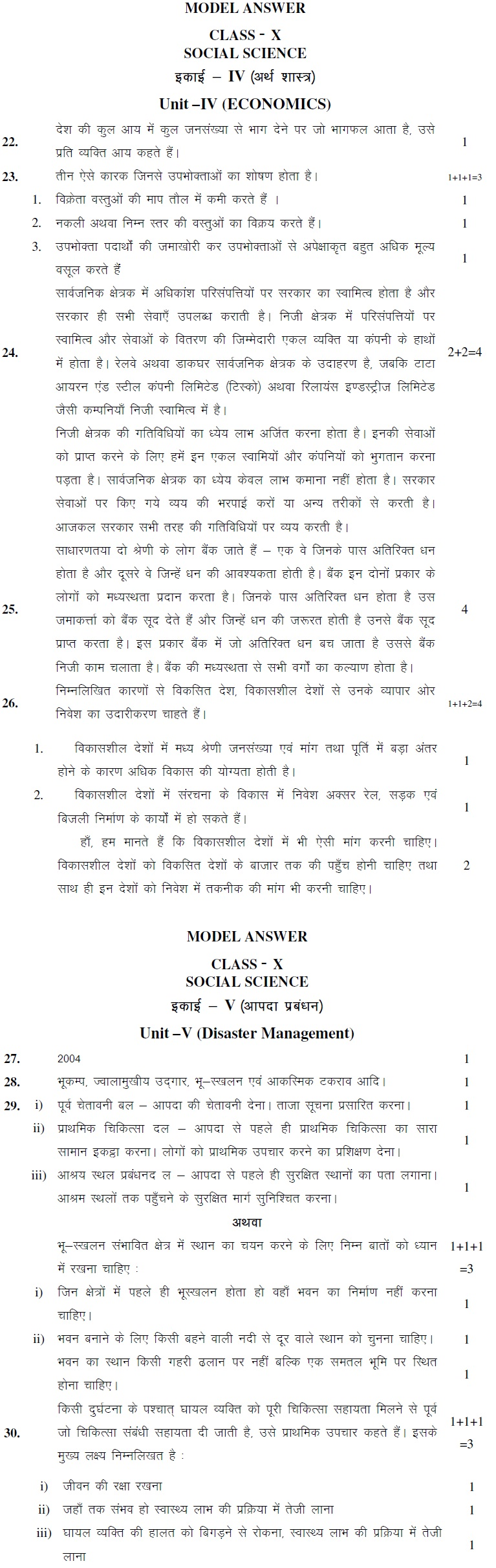 Jharkhand Board Class X Sample Papers - SOCIAL SCIENCE