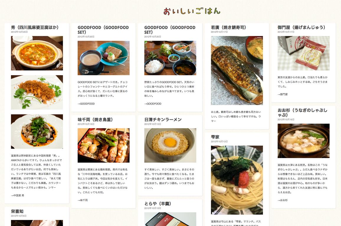 おいしいごはん|ブログ