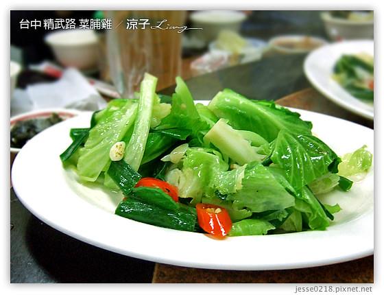 台中 精武路 菜脯雞 9