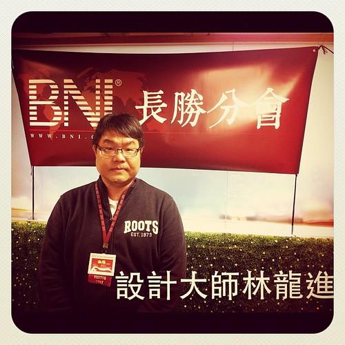 BNI長勝分會:八分鐘分享,設計師林龍進,法古創新 by bangdoll@flickr