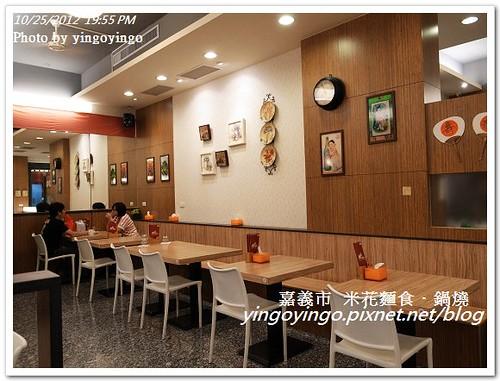 嘉義市_米花麵食鍋燒20121025_R0080435