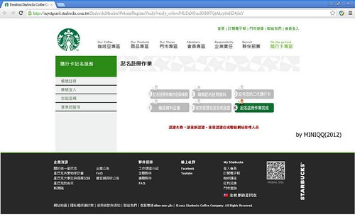 President Starbucks Coffee Corp.統一星巴克 [隨行卡記名專區] - Google Chrome 2012111 上午 011744