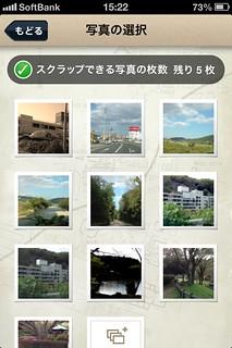 iPhoneアプリ ドライブスクラップブック 写真の選択