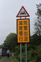 去年豎立的指示牌,提醒行人為陸蟹減速慢行。