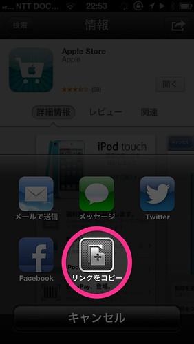 Copy App Link