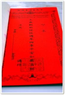 พาเที่ยวชมวัดเล่งเน่ยยี่2 โดยnoiwanwannoi_003