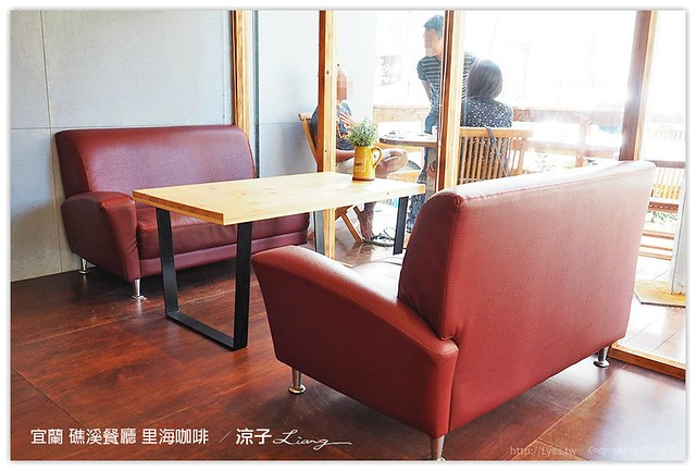 宜蘭 礁溪餐廳 里海咖啡  8