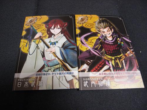 『記紀・万葉 人物カード』-05