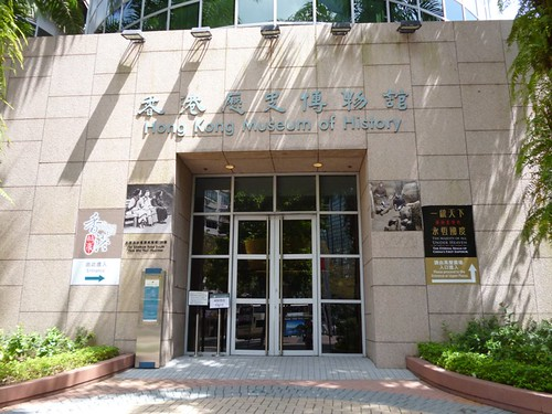 hk museum of history main entrance