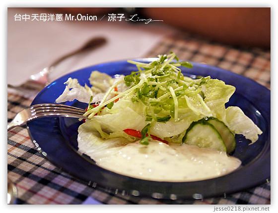 台中 天母洋蔥 Mr.Onion 2