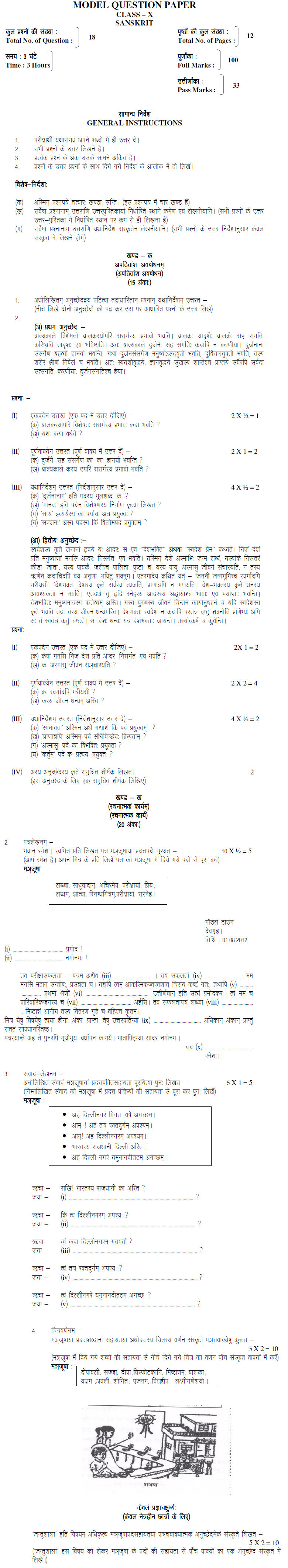 Jharkhand Board Class X Sample Papers - SANSKRIT