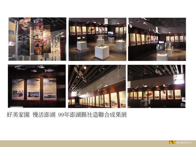 林龍進泓綠簡報20121023.009