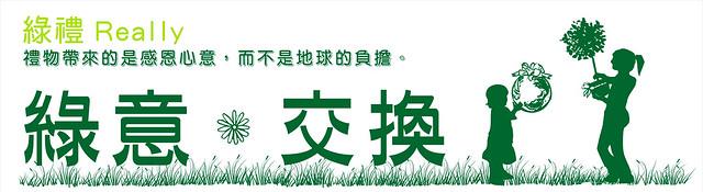 綠意交換募款活動