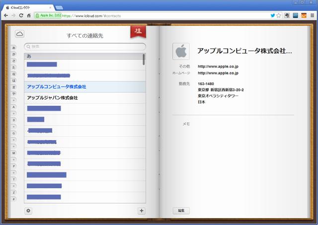 icloud.com_address
