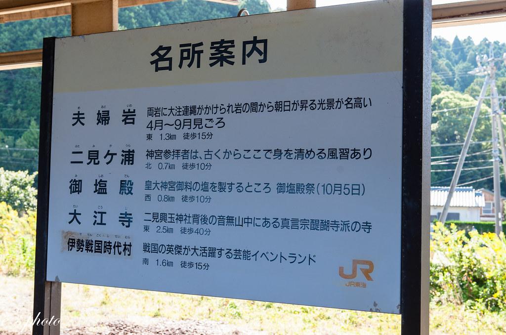 名古屋→二見浦 夫婦岩