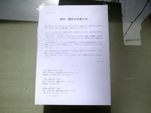 セブンイレブン豊玉中(練馬)