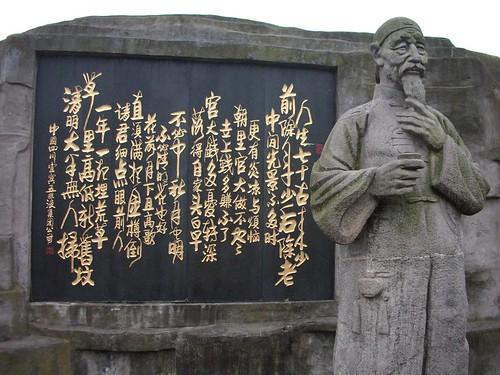 china sculpture wine calligraphy sichuan baijiu yibin wuliangye