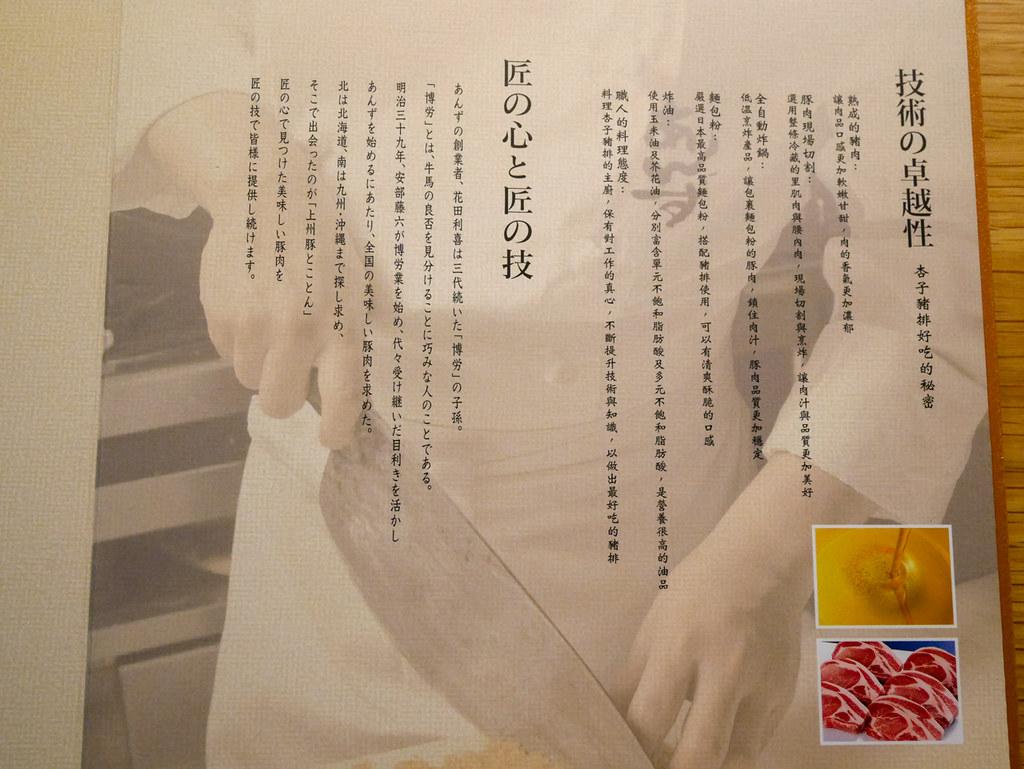 2016.07杏子豬排
