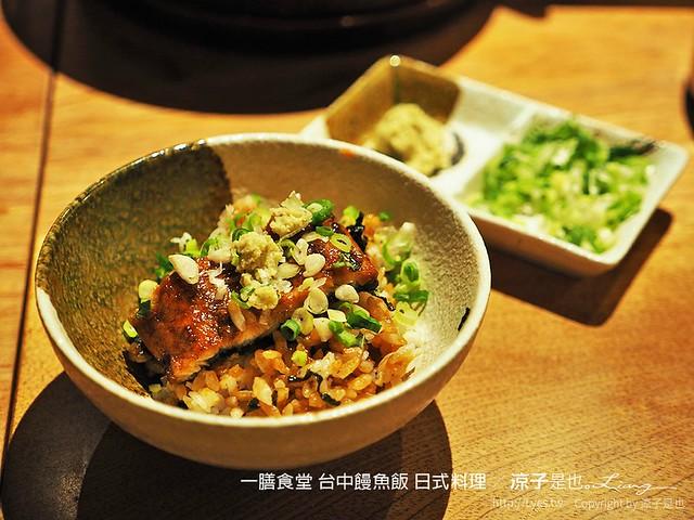 一膳食堂 台中饅魚飯 日式料理 6