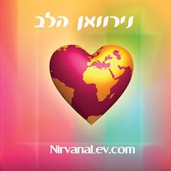 נירוואן הלב