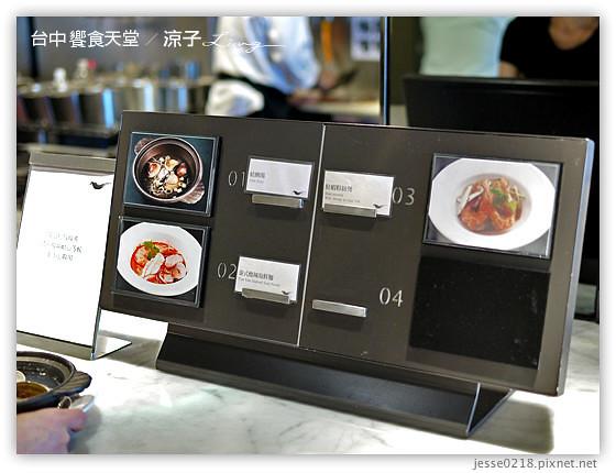台中 饗食天堂 15