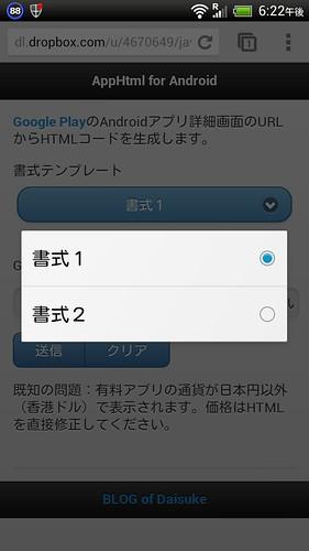 Screenshot_2012-10-21-18-22-54.png
