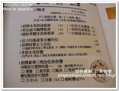 雲林莿桐_芒果咖啡20121021_R0080322