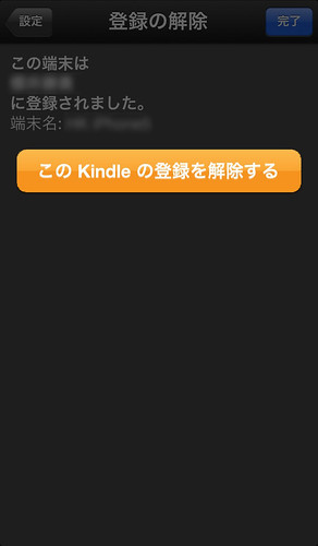 Kindle-iOS2