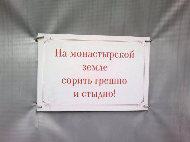 Объявление на ограде