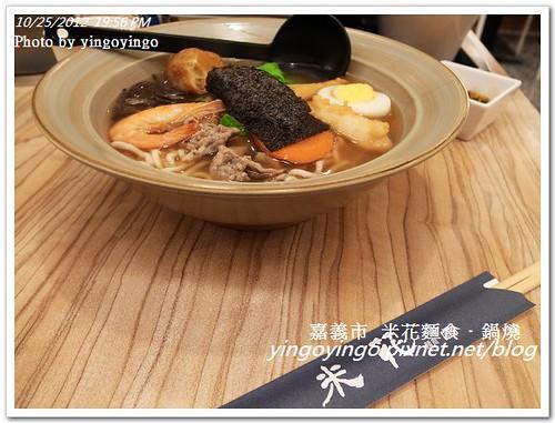 嘉義市_米花麵食鍋燒20121025_R0080439