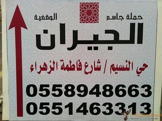 عنوان حملة الجيران
