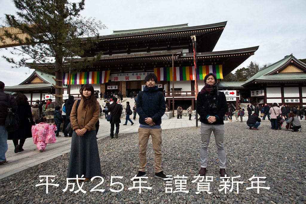 新春一発目, 2013