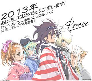 130108(2) - 「HAPPY NEW YEAR 2013」by 《ファイ・ブレイン 神のパズル》(天才黃金腦~神之謎)