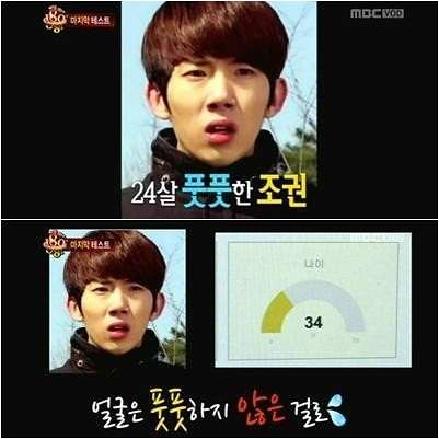 jo-kwon-old-face