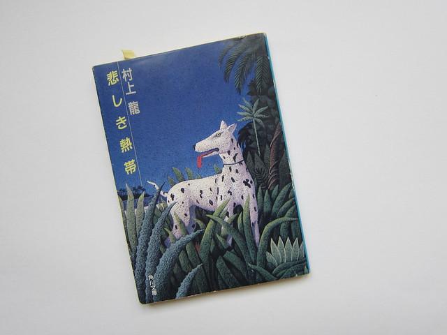 [url=https://www.flickr.com/photos/... 悲しき熱帯/村上龍