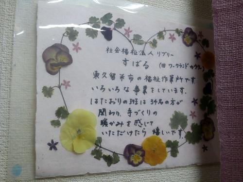 展示@ビーンズアクト(練馬)
