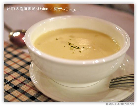 台中 天母洋蔥 Mr.Onion 7