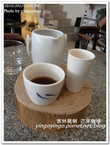 雲林莿桐_芒果咖啡20121021_R0080345