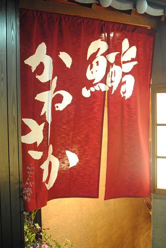 8130335739 7aa2f6b5b9 Sushi Kanesaka (Tokyo, Japan)